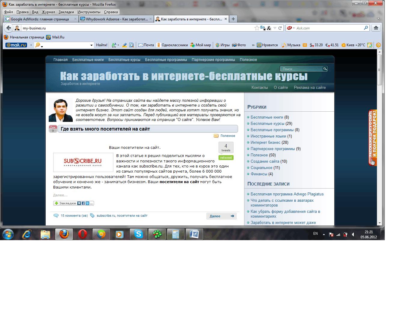 Как сделать ссылку на главную страницу сайта