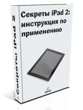 ipad 2 инструкция