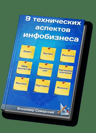 бесплатная книга