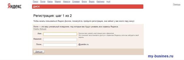 регистрация яндекс диск