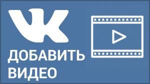 как добавить видео в вконтакте