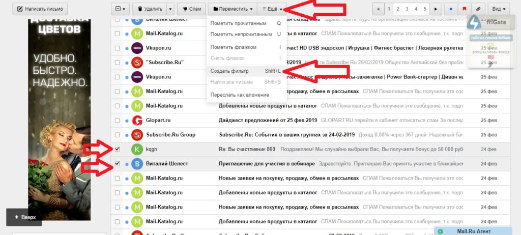 фильтр почта Mail.ru