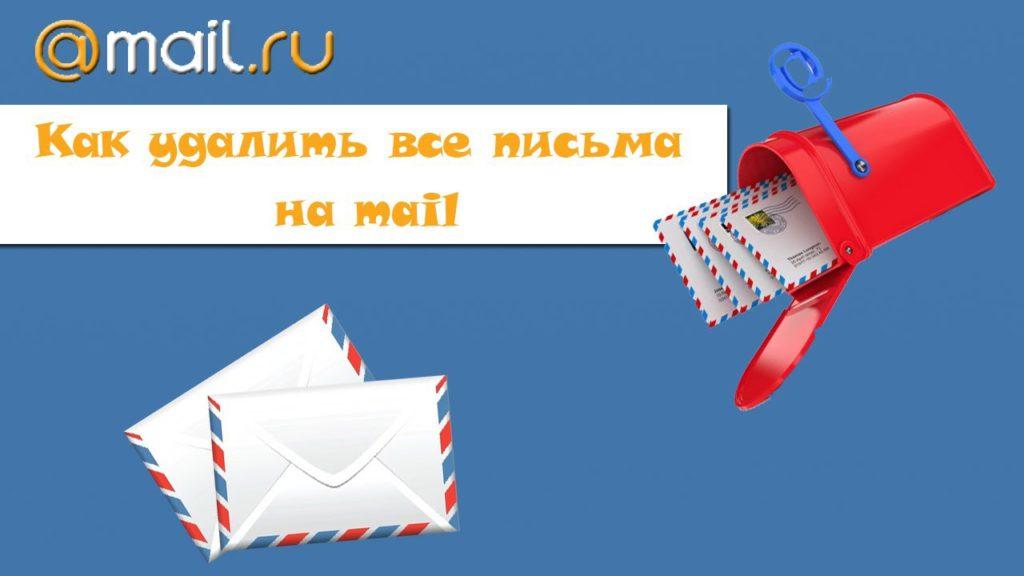 удалить письма в Mail ru