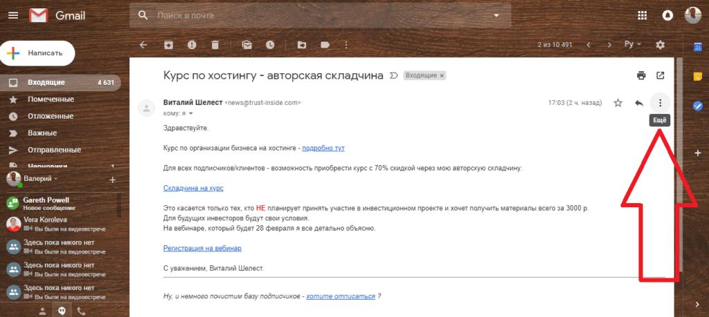 меню почты Gmail