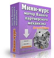 """""""бесплатный учебный курс"""""""