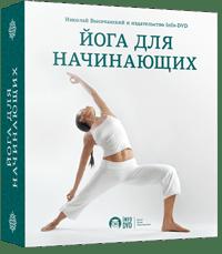 Бесплатный курс йоги