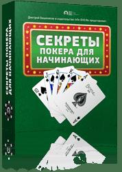 бесплатные уроки покера