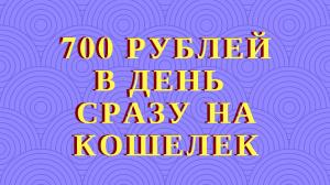 700 рублей в день