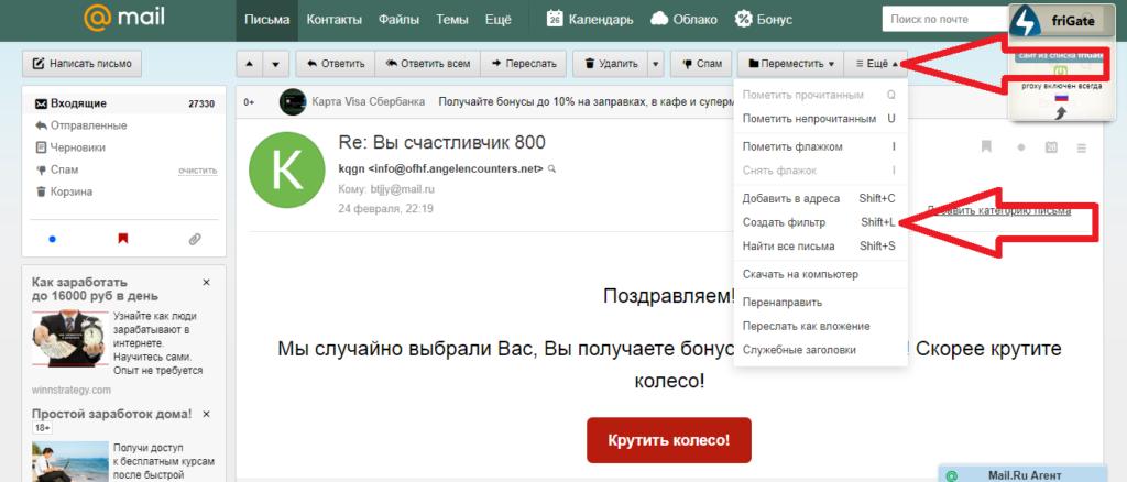 фильтр Mail.ru