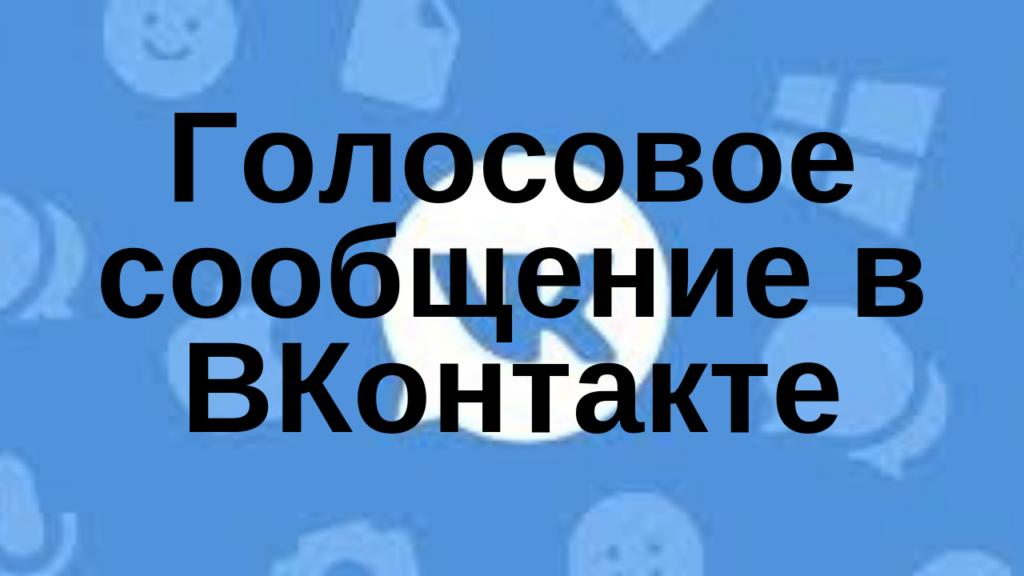 Как отправить голосовое сообщение в ВКонтакте с компьютера, без микрофона или с телефона