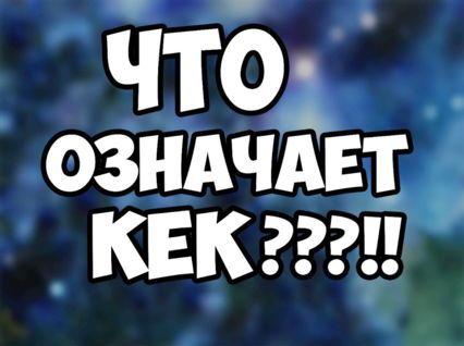 Что такое кек на молодежном сленге в Вконтакте и чем отличается кек от лол