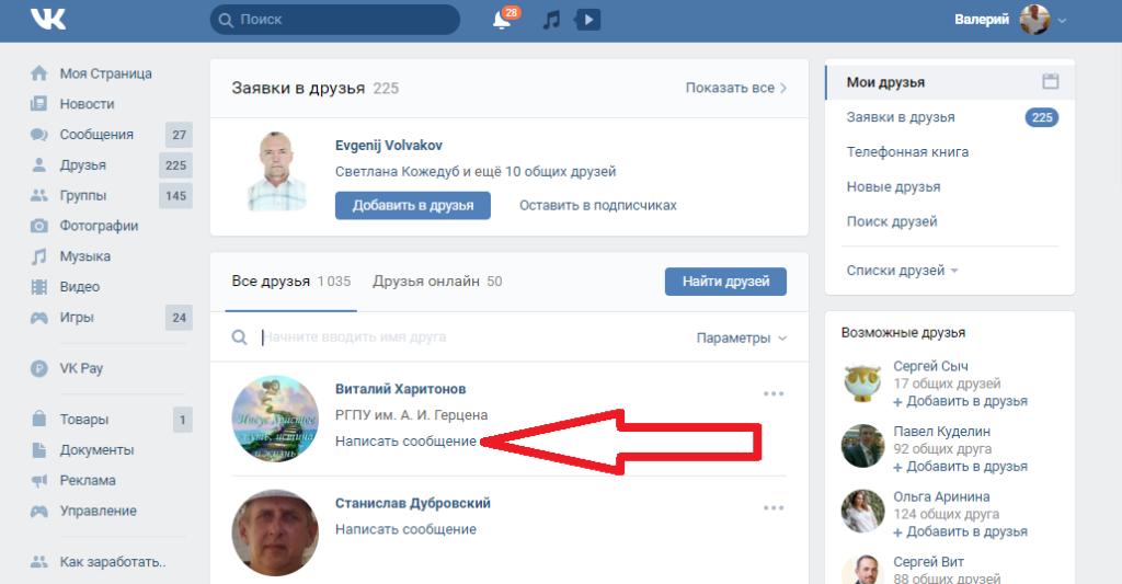 Написать сообщение в Вконтакте