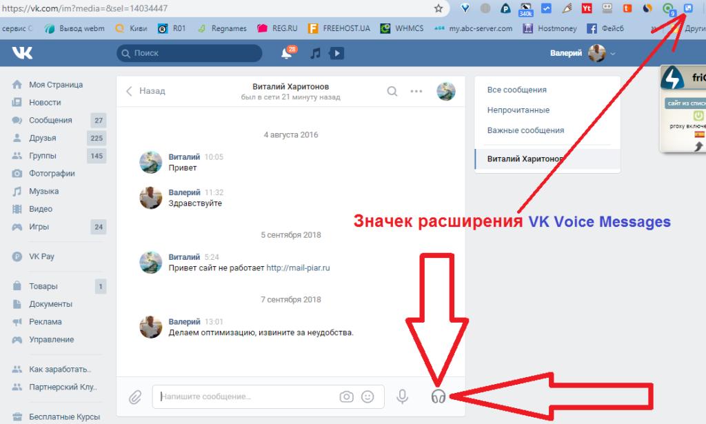 Значек VK Voice Messages