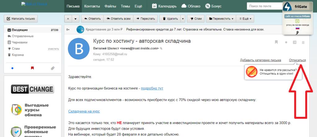 отписаться от рассылки на Mail.ru