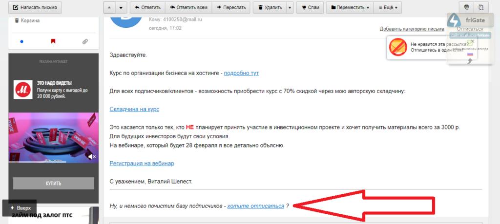 отписаться от рассылки на почту Mail.ru
