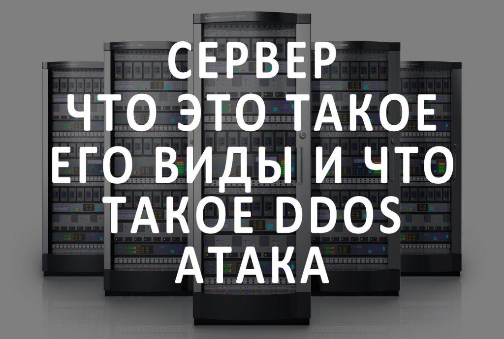 Сервер что это такое простыми словами, для чего нужен его виды и что такое ddos атака на сервер