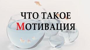 Мотивация что это такое простыми словами, ее основные задачи, виды, характеристики и сферы применения