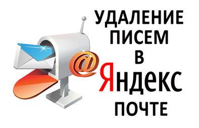 Как в Яндекс почте удалить все письма либо от одного адресата с компьютера или телефона