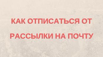 Как отписаться от рассылки на почту Mail.ru, Yandex, Gmail.com и Rambler