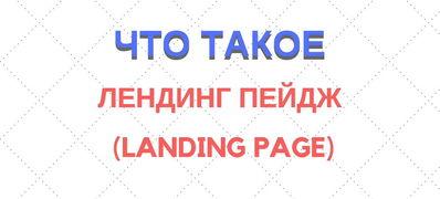 Лендинг пейдж (Landing Page) - что это такое, зачем нужен и как сделать самому