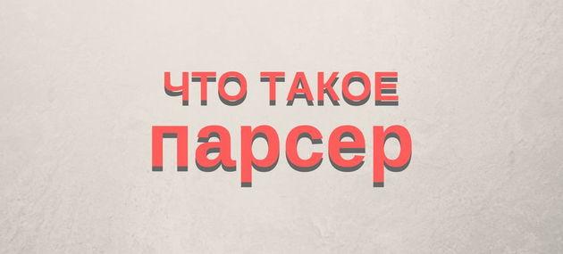 Парсер что это простым языком, для чего нужен, виды парсера и как его сделать