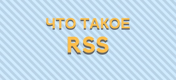 Что такое RSS лента (канал), как создать и настроить RSS рассылку