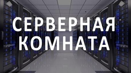 Что такое серверная комната, для чего она нужна и требования к помещению