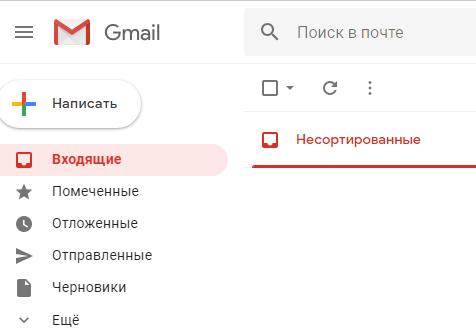 Как удалить все письма в gmail сразу или от одного адресата