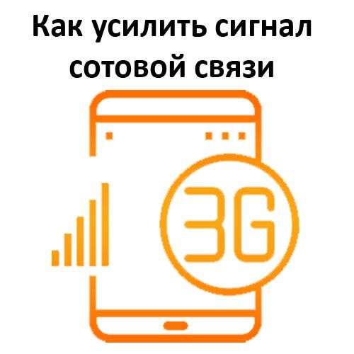 Как усилить сигнал сотовой связи своими руками программным способом или с помощью антенны