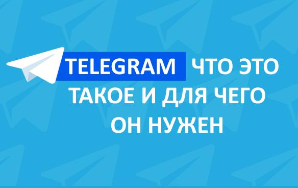 Телеграмм что это такое и для чего он нужен. История создания и преимущества Telegram перед другими мессенджерами