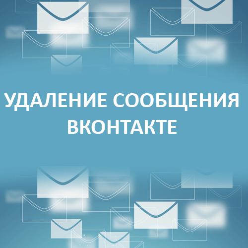 Как удалить сообщение ВКонтакте, чтобы оно удалилось у собеседника, если оно уже отправлено пока его не прочитали