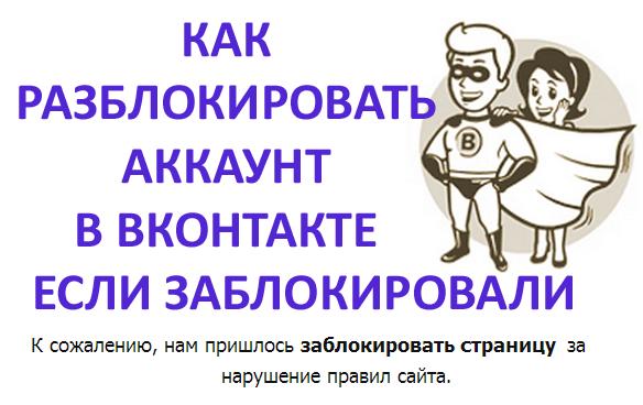 Как разблокировать аккаунт, страницу ВКонтакте без номера телефона