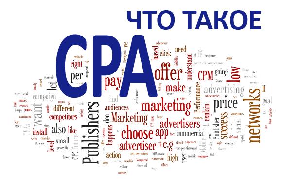 Что такое CPA сеть: как работает, как выбрать, как заработать и как привлечь трафик