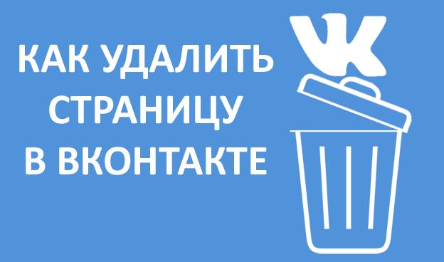 Как удалить страницу в ВКонтакте временно и потом восстановить, а также без восстановления или если нет доступа к ней