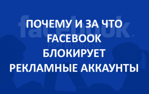почему заблокировали рекламный аккаунт фейсбук