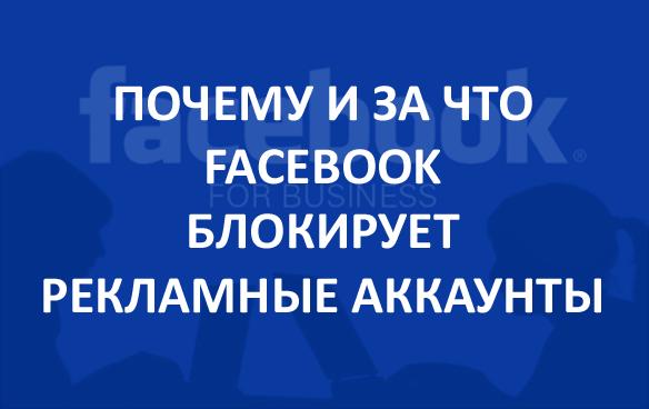 Почему и за что Фейсбук блокирует рекламные аккаунты, что делать если заблокировали и как разблокировать или восстановить