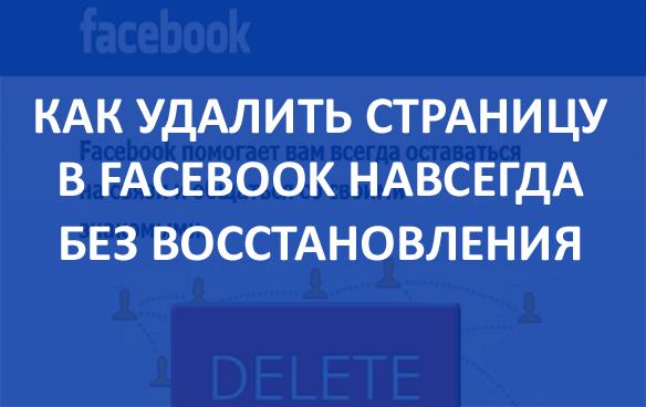 Как удалить страницу в Фейсбук привязанную к инстаграм, если забыл пароль и логин