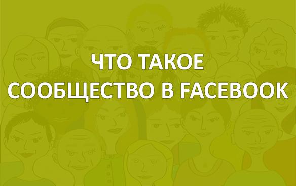 Что такое сообщество в Фейсбук, как его создать или настроить. Как сделать группу Facebook: популярной, закрытой или открытой