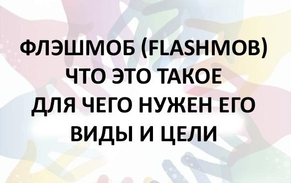 Флэшмоб (Flashmob) что это такое: для чего нужен, его виды и цели