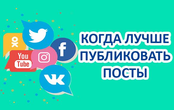 Когда лучше публиковать посты в: Инстаграм, Вк, Фейсбук, Твиттер, LinkedIn, Одноклассниках и YouTube