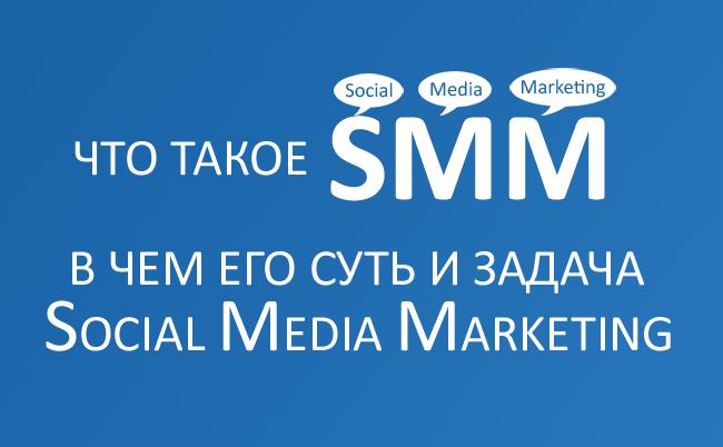 Что такое SMM: в чем его суть и задача, инструменты продвижения, этапы и как стать СММ специалистом