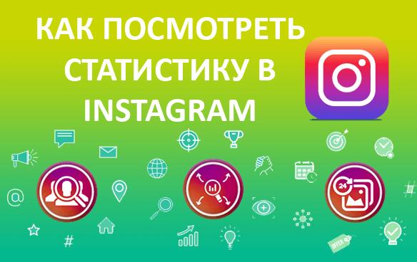 Как посмотреть статистику и проанализировать подписчиков Instagram аккаунта. Как найти и удалить ботов в Инстаграм