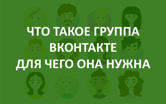 Что такое группа Вконтакте, как создать, настроить и как сделать ее открытой, закрытой или популярной