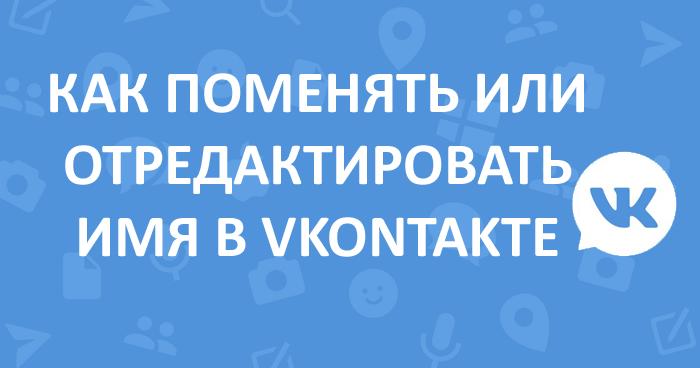 Как поменять, отредактировать имя в ВК на английское без проверки администратора. Замена имени ВКонтакте с помощью расширения vpn, анонимайзер, торрент