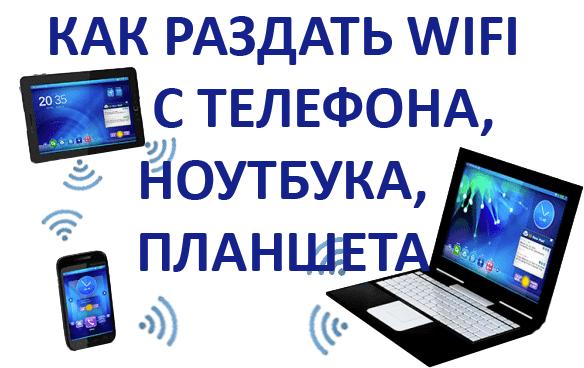 Как раздать WiFi с ноутбука, компьютера, телефона или планшета