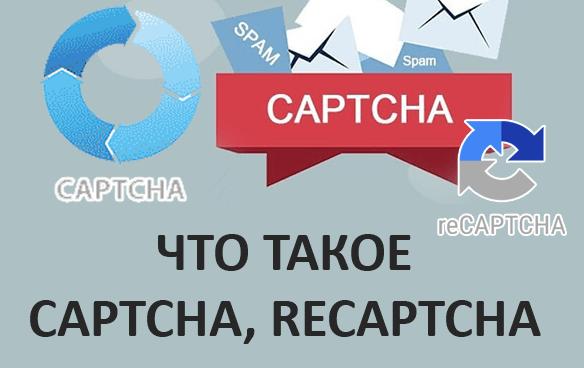 Что такое Captcha, ReCaptcha и зачем она нужна. Как обойти, как установить на сайт, почему за ввод капчи платят и сколько можно заработать