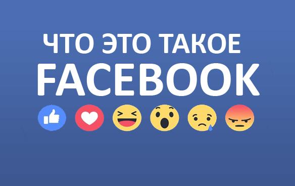 Фейсбук что это такое