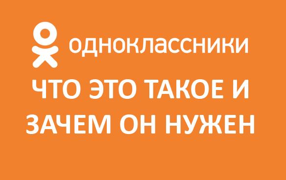 Одноклассники: что это такое и зачем он нужен, как зарегистрироваться и настроить, как найти друзей и как добавить в друзья, как продвинуть свою страницу в Odnoklassniki