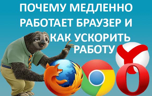 Почему медленно работает браузер при хорошей скорости интернета и Как ускорить работу браузера Яндекс, Опера, Хром, Мазила