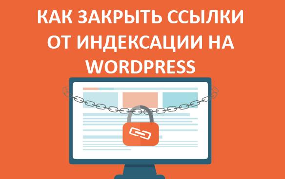 Как закрыть внешние, исходящие ссылки от индексации на WordPress и зачем закрывать
